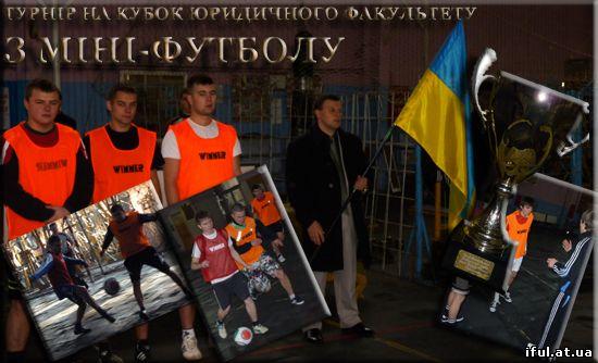 Турнір з міні-футболу на Кубок факультету