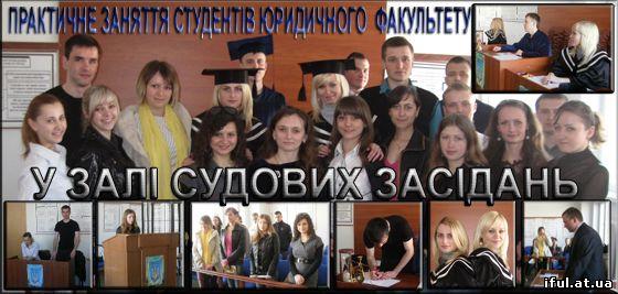 Практичне заняття студентів-юристів