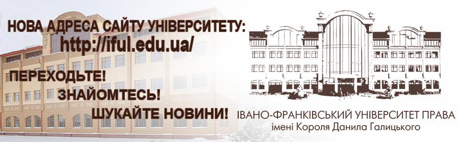 Нова адреса сайту університету