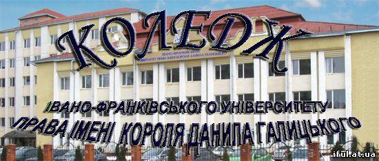 Коледж університету права