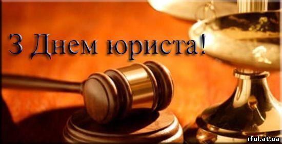 Урочистості з нагоди Дня юриста