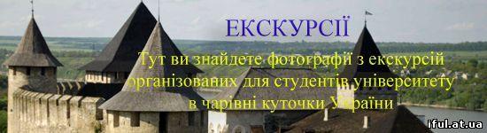 Екскурсії мальовничими куточками України