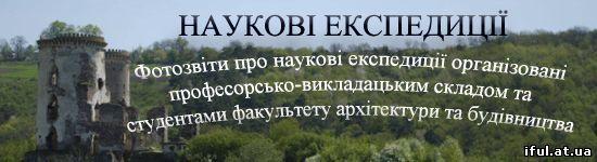 Наукові експедиції факультету архітектури та будівництва