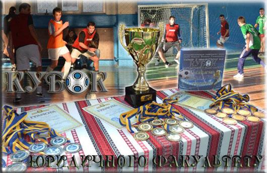 Кубок юридичного факультету з міні-футболу