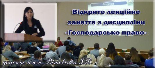 Відкрите лекційне заняття