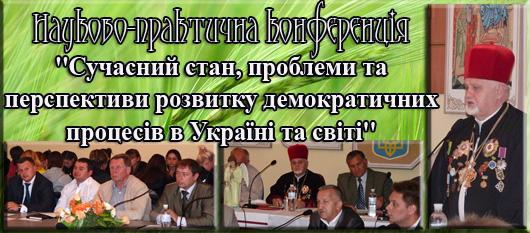 Науково-практична конференція «Сучасний стан, проблеми та перспективи розвитку демократичних процесів в Україні та світі»