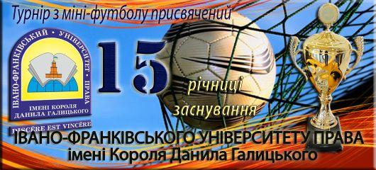 Турнір з міні-футболу присвячений 15-й річниці заснування Івано-Франківського університету права