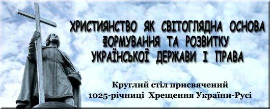 1025-річниця Хрещення України-Русі