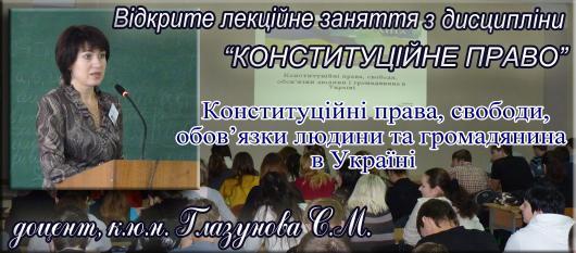 Відкрите лекційне заняття з дисципліни Конституційне право