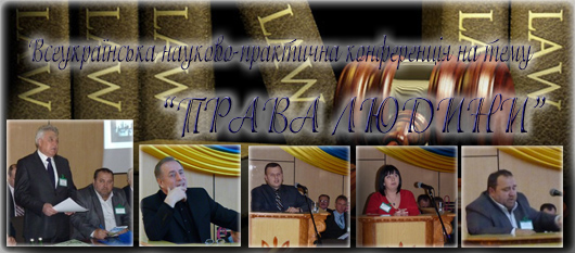 Всеукраїнська-науково-практична конференція