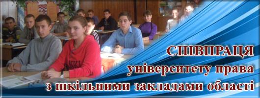 Співпраця університету з шкільними закладами області