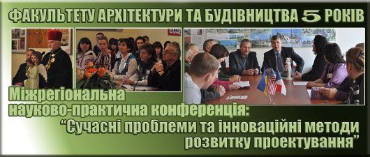 Міжрегіональна науково-практична конференція