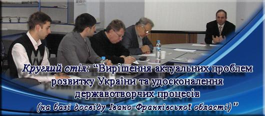 Круглий стіл «Обговорення актуальних проблем розвитку України»