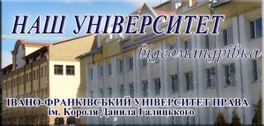 Наш університет
