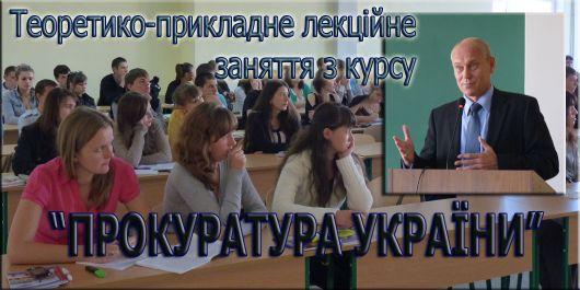 Теоретико-прикладне лекційне заняття