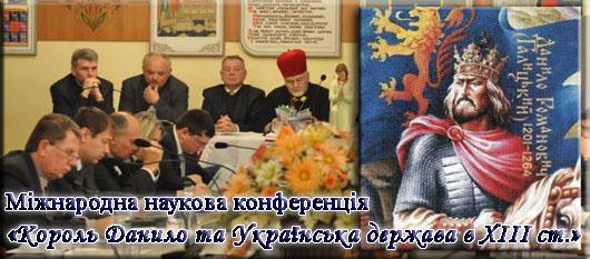 Міжнародна наукова конференція «Король Данило та Українська держава в XIII ст.»
