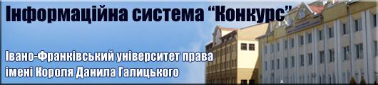 Івано-Франківський університет права ім.Короля Данила Галицького в ІС