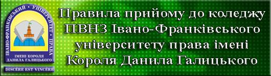 Правила прийому - 2013
