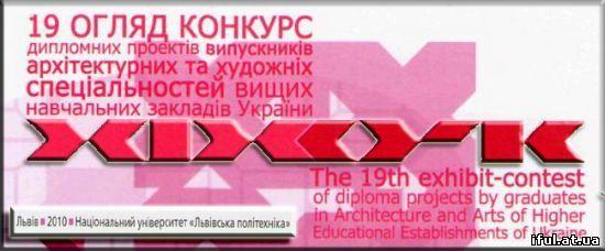 19 огляд-конкурс дипломних проектів випускників архітектурних та художніх ВНЗ України та Європи